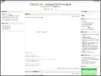 グラビアゴーゴー - YouTubeグラビアアイドルまとめ