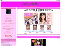 エロアニメ新聞♪