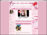 風俗嬢・人妻サエコ(仮名)の出会い系裏画像ブログ