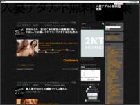 人妻アダルト無料動画集