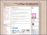 エロ小説/エロ体験談/エッチな告白/官能小説 まとめブログ