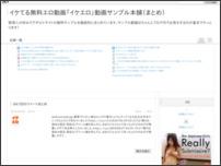 イケてる無料エロ動画「イケエロ」動画サンプル本舗(まとめ)