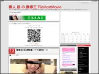 素人娘の無修正 FileHostMovie