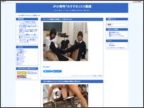 JKの無料「おすすめ」エロ動画
