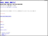 神奈川 風俗店 情報ブログ
