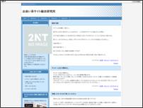アダルトサイト総合研究所
