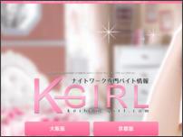 大阪・京都の高収入アルバイト求人情報「京阪ガール」
