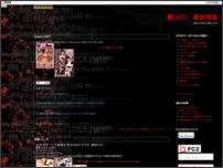 裏DVD最新情報