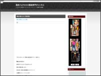 筋肉フェチのエロ動画専門チャンネル