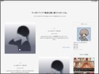 色気漂うお姉さんのパンチラ動画サイト。