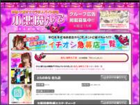 【小悪魔JOB】 谷九オナクラ風俗エステ求人バイト情報