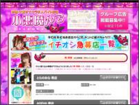 【小悪魔JOB】 堺/堺東オナクラ風俗エステ求人情報