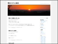 熊本とセフレと結合