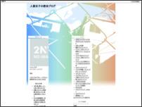 人妻京子の密会ブログ