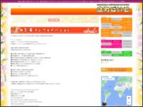 【祇園】 ホテヘル求人バイト情報「京町ばいと」