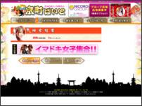 【西院】 風俗求人アルバイト情報「京町ばいと」