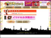 【先斗町】 風俗求人アルバイト情報「京町ばいと」