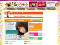 【京都】 日払い風俗求人情報「京町ばいと」