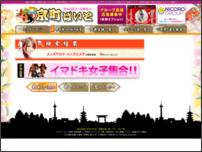【京町ばいと】京都ヘルス/ピンサロ/イメクラ求人情報