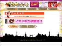 【京都】 ホテヘル求人情報「京町ばいと」