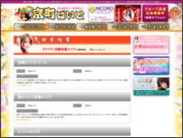 【京都】 性感エステ/オナクラ求人情報「京町ばいと」