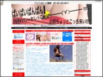 パイパン動画 と おしっこ動画『ぱいぱいぱんぱん!』