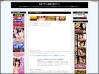 巨乳アダルト動画紹介サイト