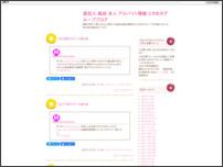 女学園グループ 高収入求人ブログ