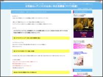 出会い系のレディコミ・女性誌広告調査