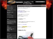 バイブ通販マグナムの極太ブログ