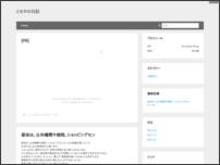 素敵な出会い★セフレ探しblog