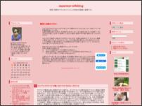 Japanese-wifeblog