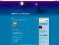 DVD試写室 メンズサンワ十三店