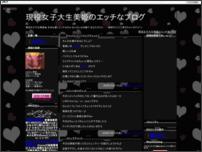 現役女子大生美姫のエッチなブログ