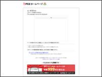 ツーショットDX【2ショットダイヤル出会い】