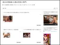 痴女M男動画 -女責め男受け専門-