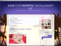 品川/五反田発 巨乳パイズリ専門デリヘル「萌えの隣人」の公式ブログ