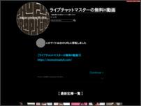 ライブチャットマスターの無料H動画