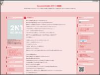 Narumichiの出会い系体験記