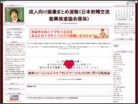 成人向け画像まとめ速報(日本射精交流振興推進協会提供)