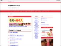 AV動画最新ナビサイト