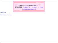 【オマンコ丸見え~】 面白サイト案内所♪♪ 【10代の無修正】