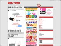 ONA TUNE やっぱオナが好き!