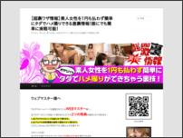 【超激裏情報】素人女性を1円も払わず簡単にタダでハメ撮りができちゃう裏技!