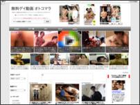 無料ゲイ動画 オトコマラ