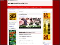 盗撮・無修正動画PEEPFOX入会レビュー