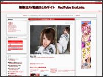 無修正AV動画まとめサイト RedTube EroLinks