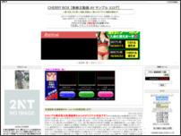 CHERRY BOX 【無修正動画 AV サンプル エログ】