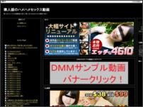 素人娘のハメハメセックス動画