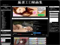 厳選エロ動画集